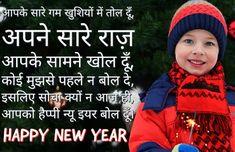 Best Naye Saal Ki Shubhkamnaye in Hindi with images -2021 Naye Saal Ki Shubhkamnaye, Happy New Year, Crochet Hats, Image, Knitting Hats, Happy Year, Happy New Year Wishes