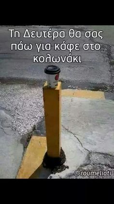 Image about photography in 😊😁 Funny pictures with comments . 😁😊 by 💭Angel Propagacion Fuego . Greek Memes, Funny Greek Quotes, Dark Jokes, Funny Statuses, Smart Quotes, Friend Memes, Just For Laughs, Funny Photos, Funny Texts