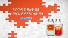 주네스 AMPM 제품소개 - 우리말 더빙 jeunesse 서포트그룹 / 의학자문위원 엠젤락 박사