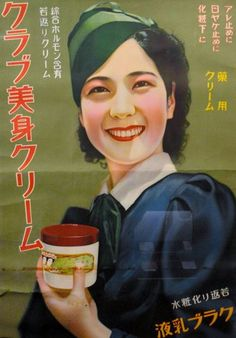 A century of beauty featured at cosmetics poster exhibition in Osaka/ A skin cream poster of the 1930s shows the trend toward a more Western and youthful look. (Satoshi Daiguji)