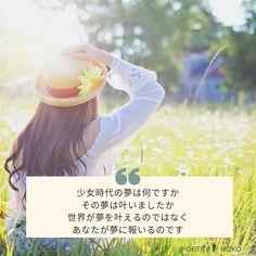 大きな夢を達成する人も偉いけど、 子供時代の夢を叶える人も同じくらい偉い。 夢は「叶えるもの」ではなくて、それを夢見た自分自身に報いるもの。 だから叶うと嬉しいのです。