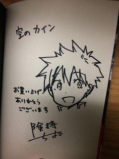 空之凯因 - DC - 感恩 Signed manga collection, manga, autograph, manga collection