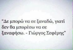 Meaning Of Life, Greek Quotes, Statues, Texts, Meant To Be, Haha, Poetry, Spirit, Wisdom