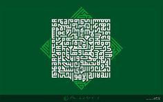 Shia Arts آیت الکرسی/ کوفی بنایی زاویه دار در هیئت شمسه