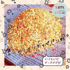 カリカリアンチョビパン粉 #にんにくプンプン