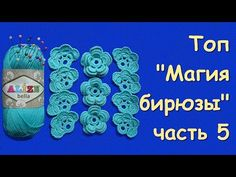 "Ирландское кружево. Топ ""Магия бирюзы"" часть 5 - Sleeveless jacket ""The magic of turquoise"" Part 5 - YouTube"
