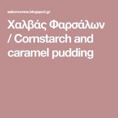 Χαλβάς Φαρσάλων / Cornstarch and caramel pudding