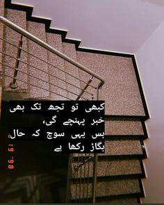 1 Line Quotes, Love Quotes In Urdu, Funny Quotes In Urdu, Love Husband Quotes, Best Urdu Poetry Images, Love Poetry Urdu, Poetry Quotes, Pak Army Soldiers, Poetry Pic