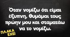 Κι εγώ 🤣🤣 Funny Picture Quotes, Funny Pictures, Funny Quotes, Bring Me To Life, Funny Greek, Greek Quotes, Just For Laughs, Cry, Jokes
