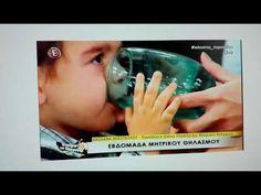 Τα οφέλη του μητρικού θηλασμού   news-piper.blogspot.gr