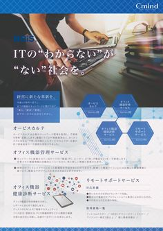 株式会社cmind ITコンサルティング 自社サービス『OBiS』のチラシ 会社案内 デザイン#チラシ#かっこいい#IT#会社概要 Flyer Design, Web Design, Book Design, Layout Design, Print Design, Graphic Design, Editorial Layout, Editorial Design, Poster Fonts