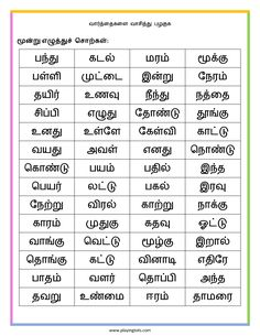 Free printable for kids (toddlers/preschoolers) flash cards/charts/worksheets/(file folder/busy bag/quiet time activities)(English/Tamil) to play and learn at home and classroom. Handwriting Worksheets For Kindergarten, 2nd Grade Math Worksheets, Reading Worksheets, Preschool Letters, Handwriting Practice, Grammar Worksheets, Preschool Worksheets, 3rd Grade Spelling Words, Phonics Words
