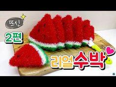 [뜨신] 코바늘 리얼 수박 수세미 2편! 씨까지 한번에! 여름 과일 시리즈! crochet Watermelon! - YouTube Scrubby Yarn, Crochet Scrubbies, Crochet Tote, Chrochet, Knit Crochet, Crocheted Bags, Crochet Alphabet, Crochet For Beginners, Watermelon