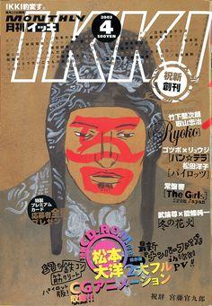 2003年2月に発売された月刊IKKIの創刊号。表紙は松本大洋の「ナンバーファイブ 吾」が飾っていた。