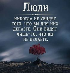 do people see? fitness_house - do people see? Dark Quotes, Wise Quotes, Inspirational Quotes, Deep Captions For Instagram, Instagram Caption, Choose Happiness Quotes, Motivational Quotes For Employees, Russian Quotes, Most Popular Quotes