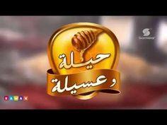 samira tv : حيلة وعسيلة الموسم 2 : أ طايف - قناة سميرة SamiraTV