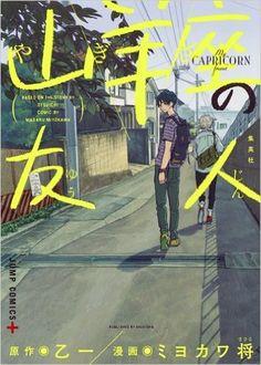 Amazon.co.jp: 山羊座の友人 (ジャンプコミックス): 乙一, ミヨカワ 将: 本
