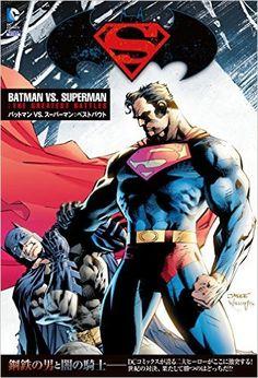 バットマン VS. スーパーマン:ベストバウト   ジョン・バーン他, アレックス・ロス、ジム・リー他, 中沢 俊介, 高木 亮   本   Amazon.co.jp
