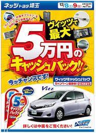 hayakenさんの提案 - ネッツトヨタ埼玉の新聞折込チラシの表1デザイン ...