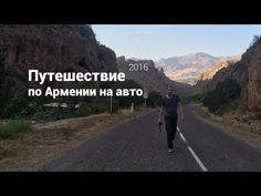 Путешествие по Армении | Висим над пропастью | Мы в пещере?! | Прошли сквозь стену! - YouTube
