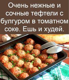 Bread Dough Recipe, Bon Appetit, Food And Drink, Meals, Cooking, Ethnic Recipes, Food Ideas, Bulgur, Chef Recipes