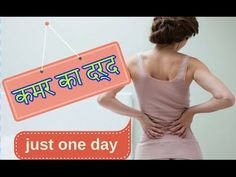 back pain treatment in hindi and urdu|kamar ke dard ka ilaj  hindi and urdu