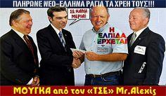 ΚΛΙΚ ΕΔΩ: http://elldiktyo.blogspot.com/2015/02/MME-XREH.html [ΘΕΜΑΤΑ 08-2-2015]: ΔΕΣ ΝΕΟ-ΕΛΛΗΝΑ ΤΑ ΤΕΡΑΣΤΙΑ ΠΟΣΑ ΠΟΥ ΠΛΗΡΩΝΕΙΣ! (Σε Χρέωσαν και ψήφισες τα τσουστέκια τους!!!) *** Οι Συριζαίοι ΠΑΠΑΤΖΗΔΕΣ θα ψάχνουν τρύπα να κρυφτούν! Καμία αύξηση στον κατώτατο μισθό με εντολή Σόιμπλε>>>>>