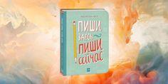 «Пиши здесь, пиши сейчас», Наоми Дэвис Ли Books To Read, Psychology, Motivation, Reading, Lifestyle, Psicologia, Word Reading, Psych, Daily Motivation