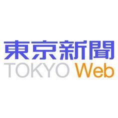 東京新聞教育賞:「冷房」と「除湿」 電気代は状況次第 フル回転の要素に違い:イベント(TOKYO Web)