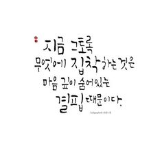 [BY 손끝느낌] 고난과 역경이 아무리 오래 간다해도 인생이란 시간보다 길 순 없다 파페포포 레인보우 中... The Words, Cool Words, Wise Quotes, Famous Quotes, Korean Quotes, Good Sentences, Self Confidence Quotes, Positive Mind, Life Lessons