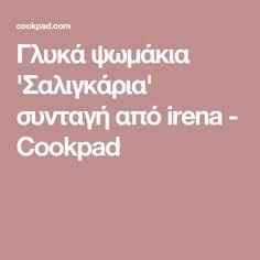 Γλυκά ψωμάκια 'Σαλιγκάρια' συνταγή από irena - Cookpad