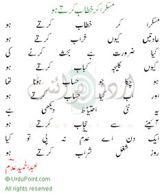 Urdu Funny Poetry, Best Urdu Poetry Images, Love Poetry Urdu, Poetry Pic, Poetry Books, Poetry Quotes, Deep Words, True Words, Ghazal Poem