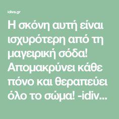 H σκόνη αυτή είναι ισχυρότερη από τη μαγειρική σόδα! Απομακρύνει κάθε πόνο και θεραπεύει όλο το σώμα! -idiva.gr Food And Drink