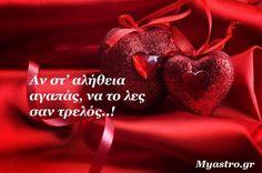 Τα ζώδια σήμερα και οι ημερήσιες προβλέψεις Greek Quotes, Christmas Ornaments, Holiday Decor, Words, Dreams, Love, Christmas Jewelry, Christmas Decorations, Christmas Decor
