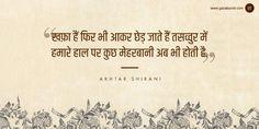 """""""खफ़ा हैं फिर भी आकर छेड़ जाते हैं तसव्वुर में हमारे हाल पर कुछ मेहरबानी अब भी होती है."""" - Akhtar Shirani #Shayari #Sher #AkhtarShirani"""