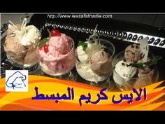 طريقة الايس كريم المبسط بالبيت الشيف نادية - YouTube