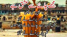 Mujy chaye se ishq hai | urdu shayari | chaye poetry | chaye poetry what...