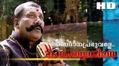 Annadaana Prabhuvalle | Kanniswamiye | Malayalam Ayyappa Devotional Songs