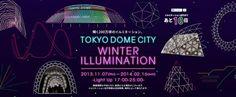 2013-2014年日本‧東京‧大阪聖誕點燈情報(イルミネーション)>>東京封印