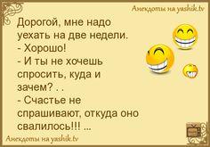 Веселые анекдоты)