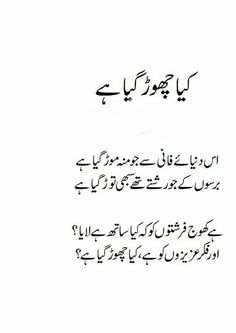sad love poetry in urdu in sadlovepoetryinurdu Poetry, & Ghazals Urdu Funny Poetry, Poetry Quotes In Urdu, Best Urdu Poetry Images, Urdu Poetry Romantic, Love Poetry Urdu, Urdu Quotes, Iqbal Poetry In Urdu, Urdu Poetry 2 Lines, Quotations