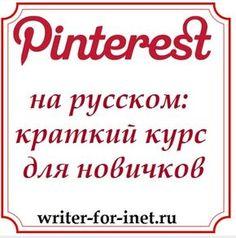 Все для желающих узнать о Pinterest на русском: старт, обучение и продвижение. А когда уже есть опыт работы в Пинтерест, то начинаем зарабатывать.