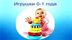 РАЗВИВАЮЩИЕ ИГРУШКИ ДЛЯ РЕБЕНКА ОТ РОЖДЕНИЯ ДО ГОДА.В этом видео вы узнаете какие развивающие игрушки необходимы и интересны ребенку в 1,2,3,4,5,6,7,8,9,10,11,12 месяцев.