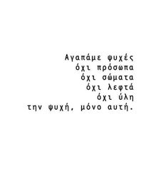 Photos from posts Old Quotes, Greek Quotes, Lyric Quotes, Life Quotes, Favorite Quotes, Best Quotes, Greek Words, Words Worth, Some Words
