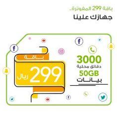 باقات الانترنت من زين واكواد تجديد الباقات - خدمات الخليج ...