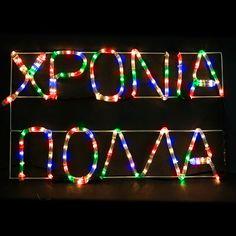 Χρόνια Πολλά Φωτοσωλήνας Πολύχρωμος 5m με Controller      Εξωτερικού Χώρου  Διαστάσεις: 70x41cm           Neon Signs