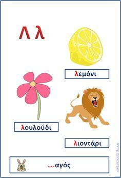 xristina's blog : Ένα μικρό βιβλίο για το αλφάβητο Greek Language, Speech And Language, Learn Greek, School Lessons, Alphabet, Kindergarten, Letters, Teaching, Blog