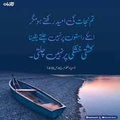 Good Morning Messages Friends, Good Thoughts Quotes, Urdu Quotes, Islam