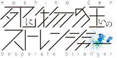 星野源「死に物狂いのストレンジャー」タイトルロゴ
