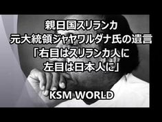 【KSM】親日国スリランカ 元大統領ジャヤワルダナ氏の遺言「右目はスリランカ人に左目は日本人に」